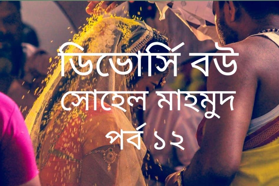 গল্প ডিভোর্সি বউ - পর্ব ১২ - Bangla love story- ভালোবাসার গল্প - Bd love story