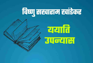 best novel book hindi