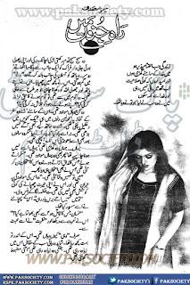 Rah e junoon main by Memoona Sadaf