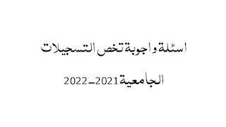 أسئلة واجوبة عن التخصصات الجامعية 2021-2022
