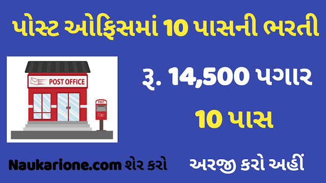 Gramin Dak Sevak Posts in Delhi @appost.in for 233 Vacancies : India Post GDS Recruitment 2021