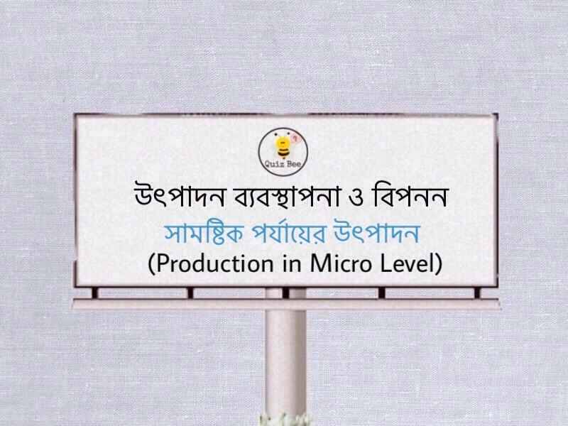 উৎপাদন ব্যবস্থাপনা ও বিপনন: সামষ্টিক পর্যায়ের উৎপাদন ( Production in Micro Level)