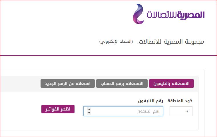 استعلم عن فاتورة التليفون الارضي شهر 3 مارس 2018 موقع المصرية للاتصالات