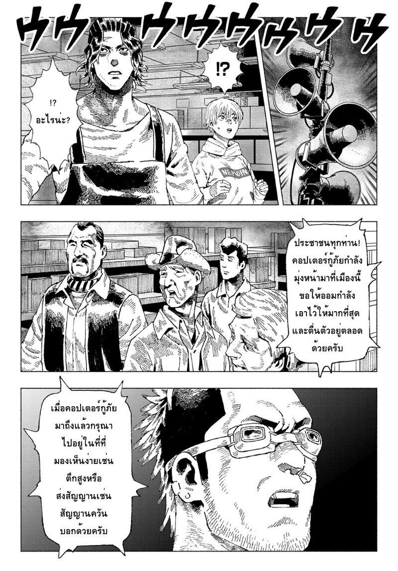 อ่านการ์ตูน Nyaight of the Living Cat ตอนที่ 3.2 หน้าที่ 20
