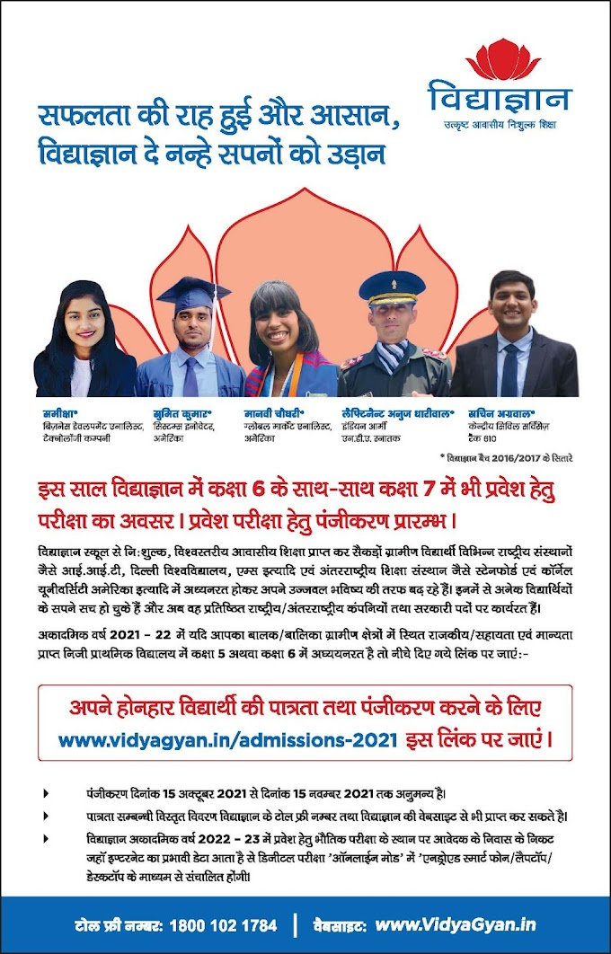 Vidyagyan School admission form up entrance exam 2021 Class 6th 7th