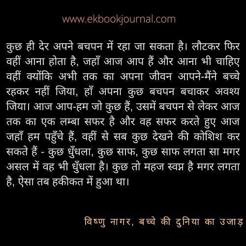 विष्णु नागर | हिन्दी कोट्स | life quotes