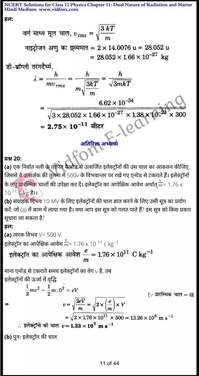 class 12 physics chapter 11 light hindi medium 11