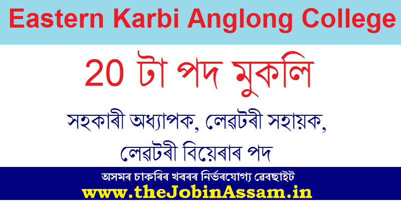 Eastern Karbi Anglong College Recruitment 2020