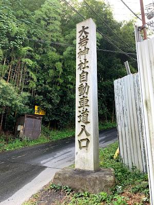 #大岩神社 #大岩山 #廃神社