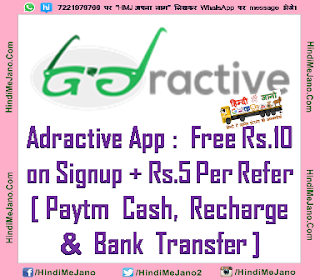 Tags- Adractive app, Free Paytm cash, Free Mobile Recharge, Free Bank Transfer, refer and earn, Adractive app loot, Adractive app payment proof, Adractive app online scripts, Adractive app referral code, Adractive app old version, Adractive app trick, Adractive app offer,