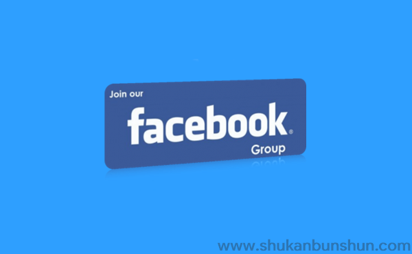 Cara Menjadi Admin Grup Facebook Yang Tidak Ada Pengurusnya Shukan Bunshun