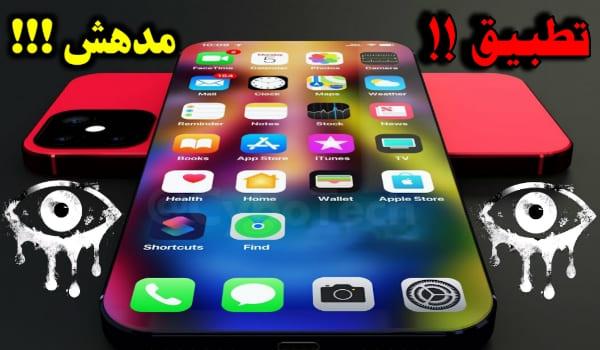 3 تطبيقات معجزة ماتقدمه لك خصوصا التطبيق التاني جعلني أعشق هاتفي