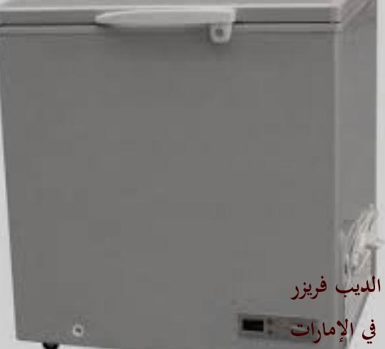أسعار ديب فريزر في الإمارات