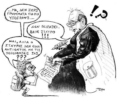IaTriDis Γελοιογραφία : Συμβόλαιο τιμής