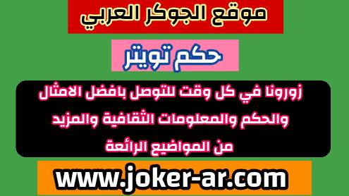 حكم وخواطر واقتباسات جميلة قديمة وجديدة تويتر 2020 الجوكر العربي