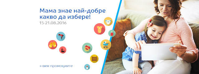 →  Мама знае най добре какво да избере от 15-21 Август 2016