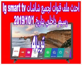 احدث ملف قنوات لجميع شاشات lg smart tv رسيفر داخلي بتاريخ 1/10/2019