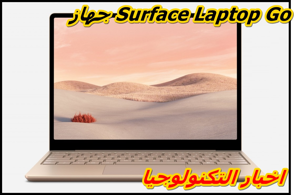 تقدم Microsoft جهاز Surface Laptop Go الجديد