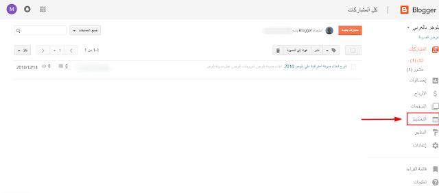 كيفية تغيير شعار مدونة بلوجر favicon