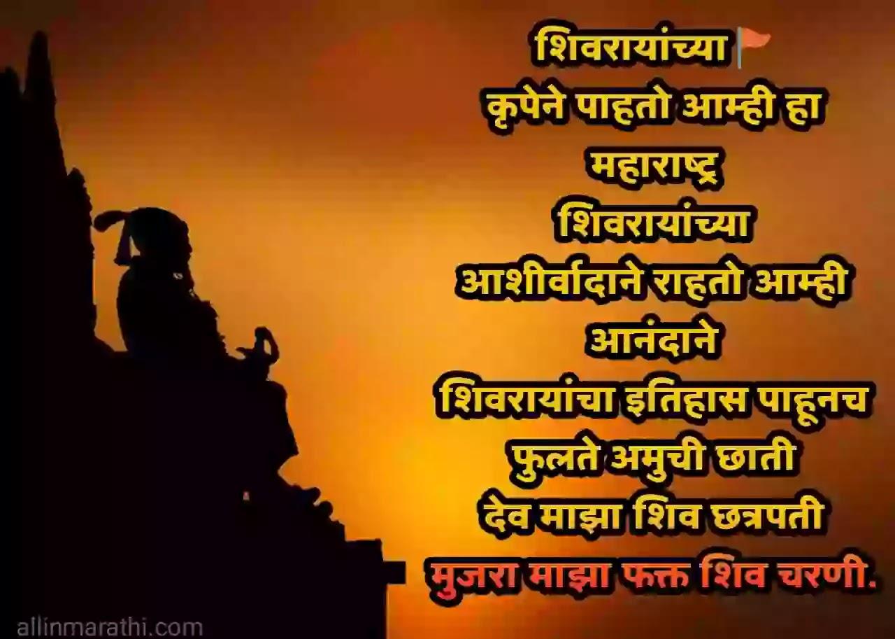 शिवाजी महाराज कडक स्टेटस
