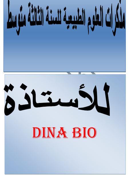 مذكرات العلوم الطبيعية للسنة الثالثة متوسط الجيل الثاني للاستاذة DINA-BIO
