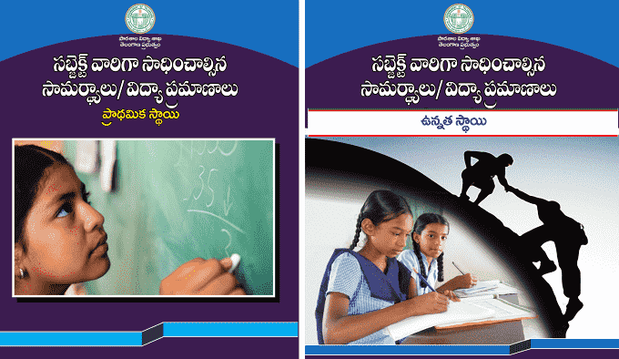 Telangana SCERT Class wise Subject wise Learning Outcomes PDF Download ~ AP Teachers Transfers 2020 Online Application Submit web options @apcfss.in