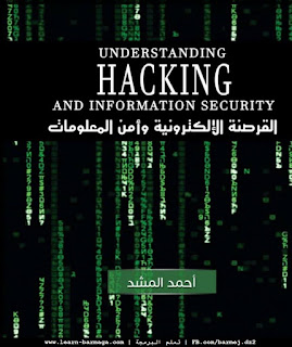 كتاب القرصنة الإلكترونية وأمن المعلومات - أحمد المشد