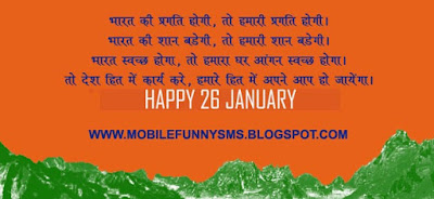 REPUBLIC DAY GREETINGS MESSAGES