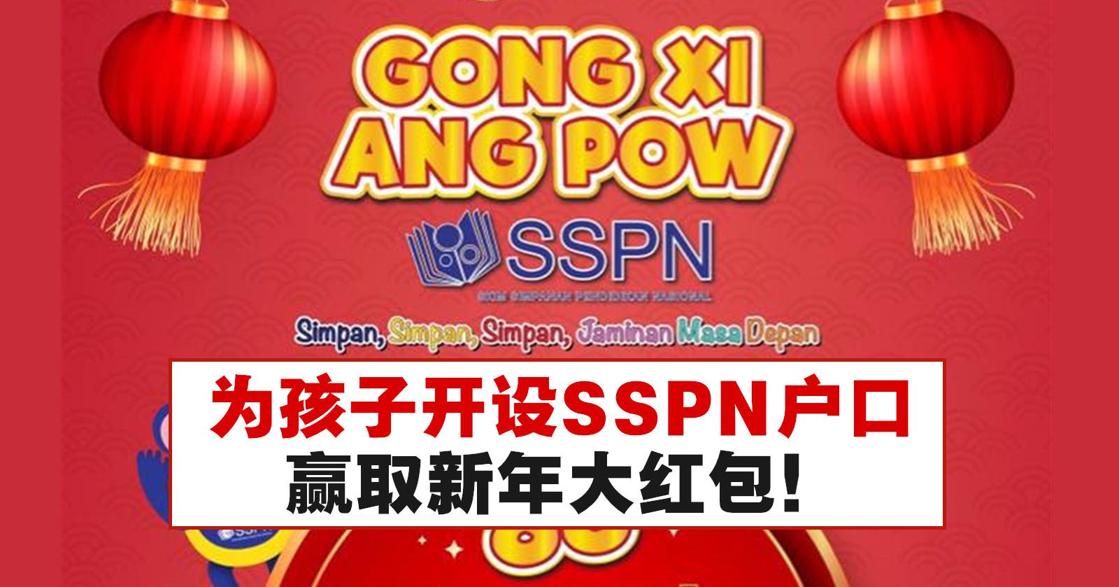 为孩子开设SSPN户口,赢取新年大红包!