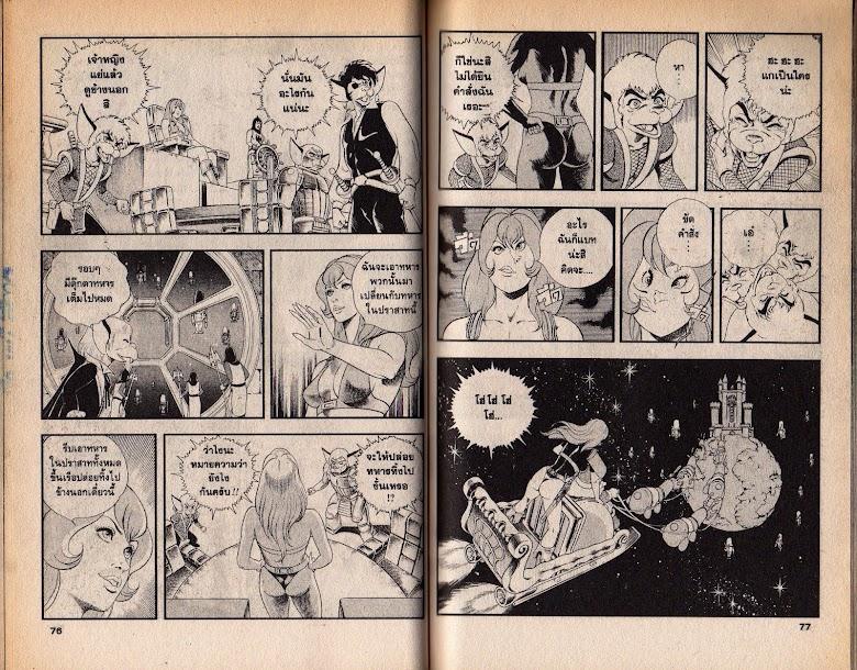 Black Knight Bat - หน้า 40