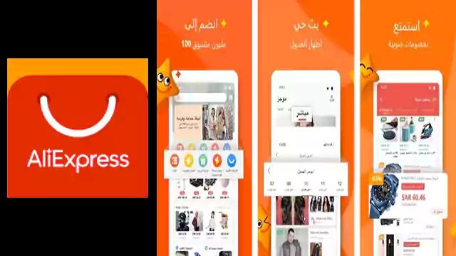 تحميل تطبيق اندرويد AliExpress التسوق عبر الانترنت