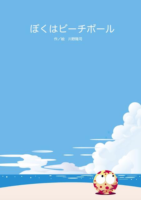 電子絵本、川野隆司、イラスト制作、イラストレーター