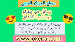 رسائل حب وغرام رومانسية للعشاق 2019 - الجوكر العربي