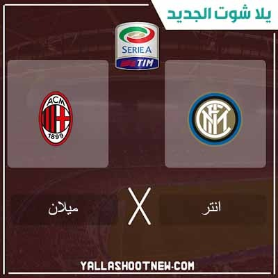 مشاهدة مباراة إنتر ميلان وميلان بث مباشر اليوم 09-02-2020 في الدوري الإيطالي