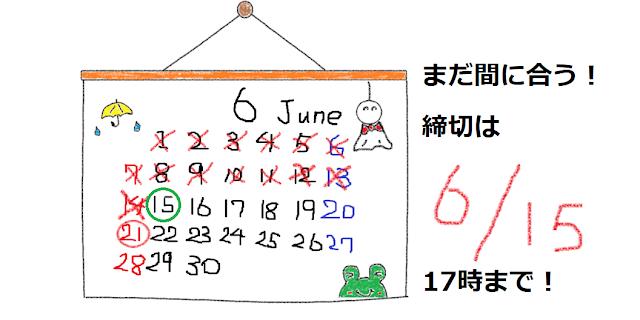 父の日イベント  ~4コマ漫画で思いを伝えよう~  締切は明日!!
