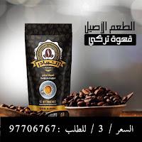قهوة البيادر التركية