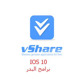 تشغيل المتجر الصيني vShare for ios 10 بدون جلبريك