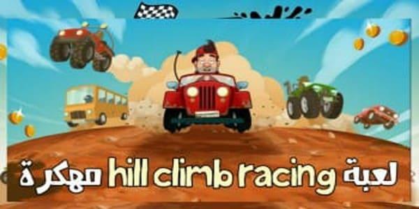 تحميل لعبة Hill Climb Racing مهكرة للاندرويد - مستعجل