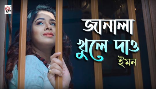 Janala Khule Dao by Iman Chakraborty