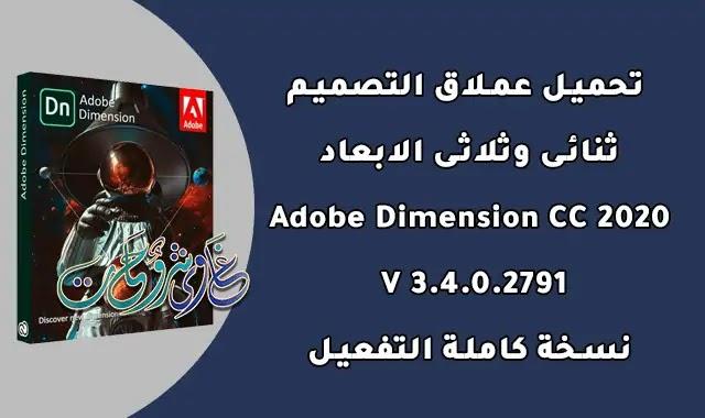 تحميل برنامج Adobe Dimension CC 2020 v3.4 احدث اصدار كامل بالتفعيل