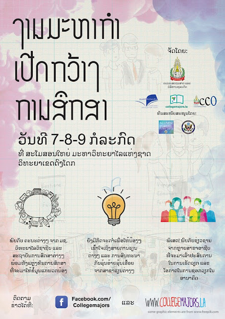 Vientiane's Mega Education Fair 2017 poster