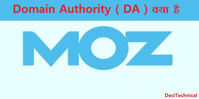 domain-authority-kya-hai