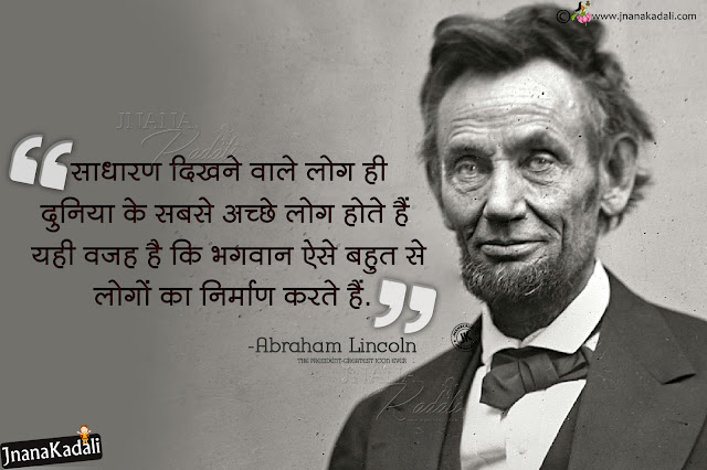 best hindi quotes, inspirational abraham lincoln hindi quotes hd wallpapers, daily hindi anmol vachan
