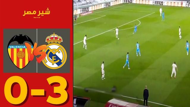 ملخص مباراة ريال مدريد ضد فالنسيا - مباراة الريال اليوم - موعد مباراة الريال و فالنسيا - الدوري الاسباني