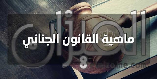 ماهية القانون الجنائي
