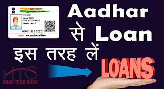 Aadhar Card se Online Loan Kaise Le