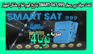 احدث سوفت وير رسيفر SMART SAT 999 بتاريخ اليوم لعلاج مشاكل الجهاز