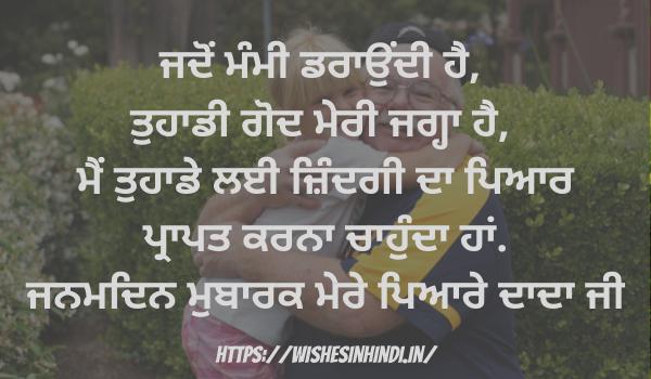 Happy Birthday Wishes Punjabi For Grandfather