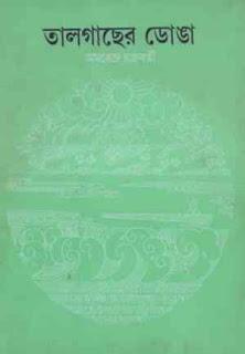 তাল গাছের ডোঙা - অমরেন্দ্র চক্রবর্তী Talgacher Donga by Amarendra Chakrabarti