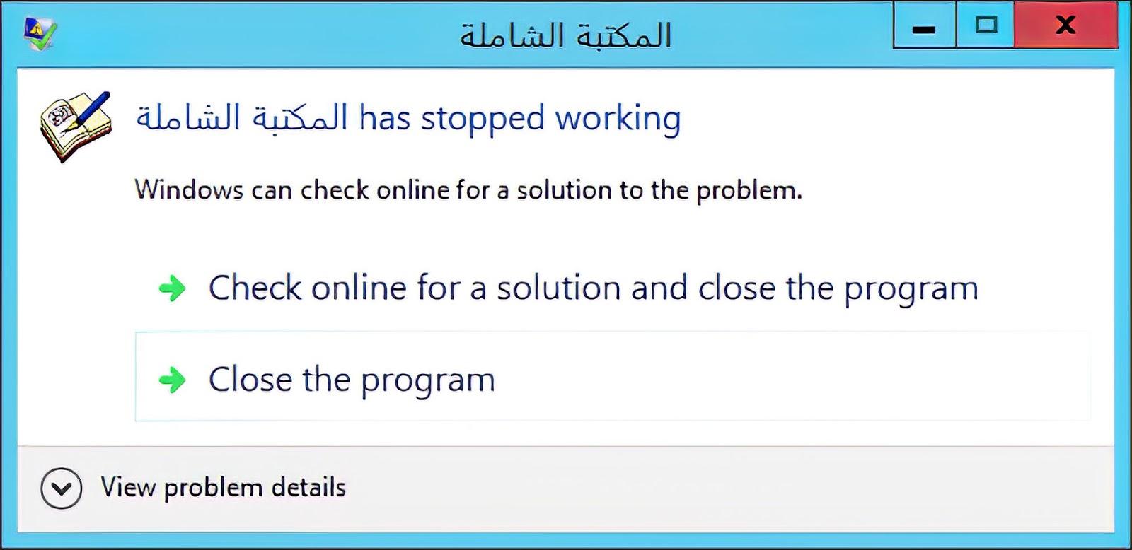 cara memperbaiki has stopped working pada maktabah syamilah